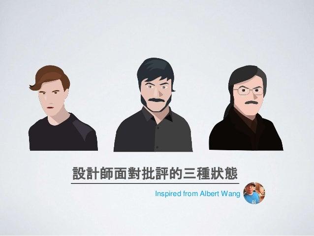 設計師面對批評的三種狀態 Inspired from Albert Wang
