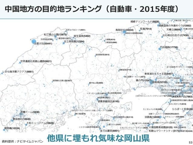 53 中国地方の目的地ランキング(自動車・2015年度) 他県に埋もれ気味な岡山県資料提供:ナビタイムジャパン