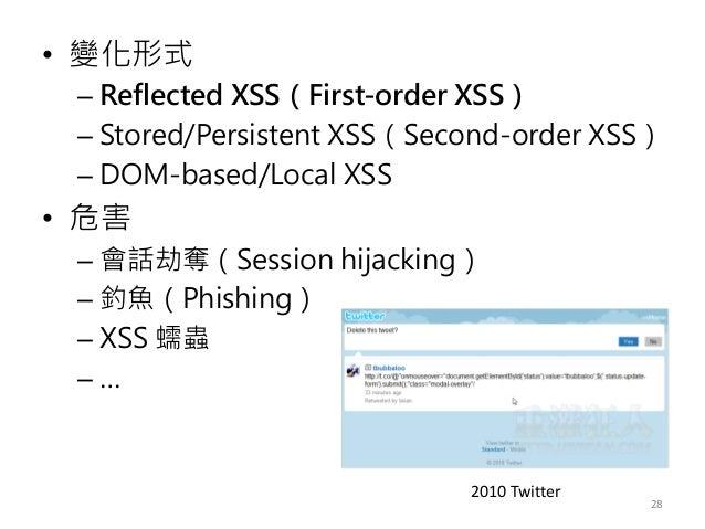 • 變化形式 – Reflected XSS(First-order XSS) – Stored/Persistent XSS(Second-order XSS) – DOM-based/Local XSS • 危害 – 會話劫奪(Sessio...