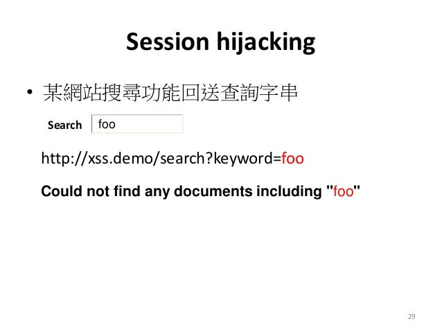 """Session hijacking • 某網站搜尋功能回送查詢字串 29 Could not find any documents including """"foo"""" Search foo http://xss.demo/search?keywor..."""