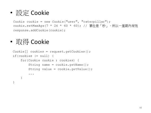 • 設定 Cookie • 取得 Cookie 44