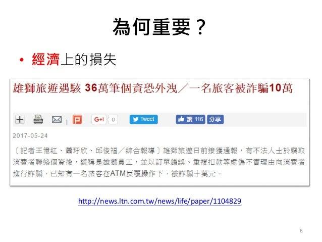 為何重要? • 經濟上的損失 http://news.ltn.com.tw/news/life/paper/1104829 6