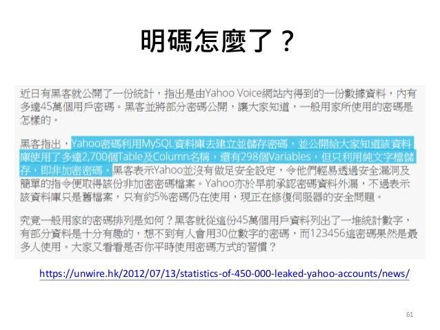 明碼怎麼了? 61 https://unwire.hk/2012/07/13/statistics-of-450-000-leaked-yahoo-accounts/news/