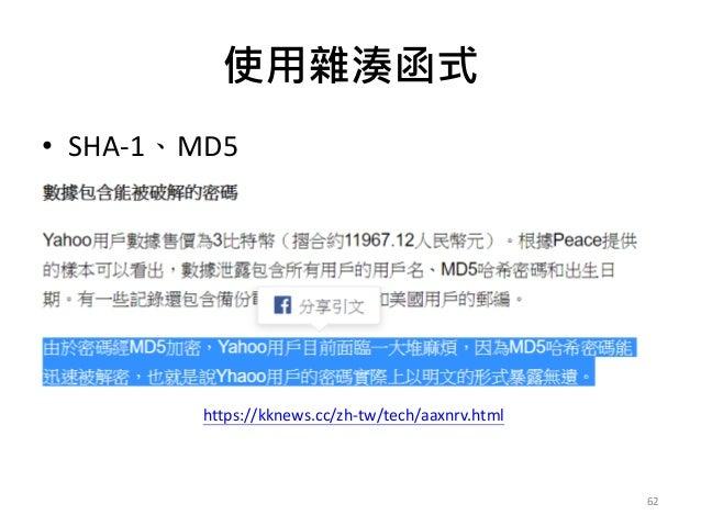 使用雜湊函式 • SHA-1、MD5 62 https://kknews.cc/zh-tw/tech/aaxnrv.html