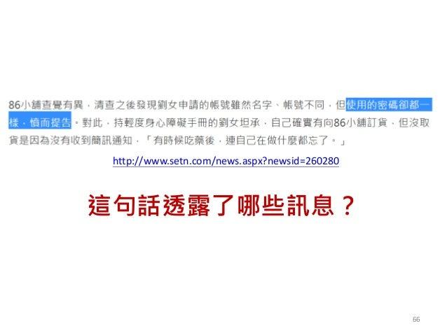 66 這句話透露了哪些訊息? http://www.setn.com/news.aspx?newsid=260280
