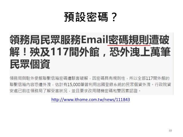預設密碼? 69 http://www.ithome.com.tw/news/111843