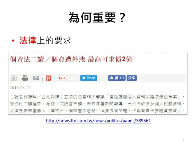 為何重要? • 法律上的要求 http://news.ltn.com.tw/news/politics/paper/389561 7