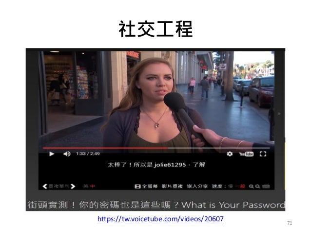 社交工程 71 https://tw.voicetube.com/videos/20607