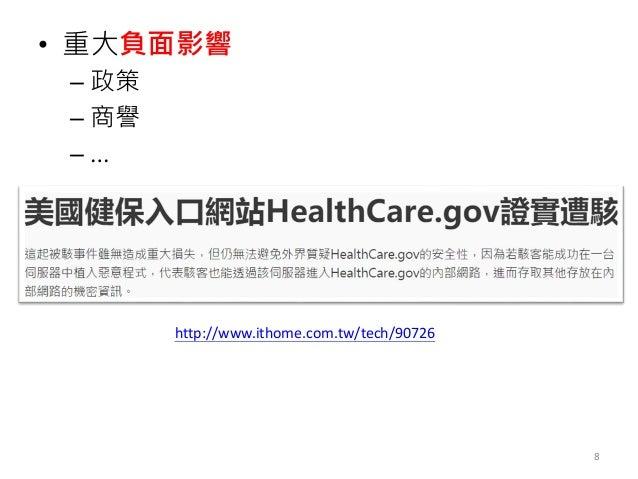 • 重大負面影響 – 政策 – 商譽 – … http://www.ithome.com.tw/tech/90726 8