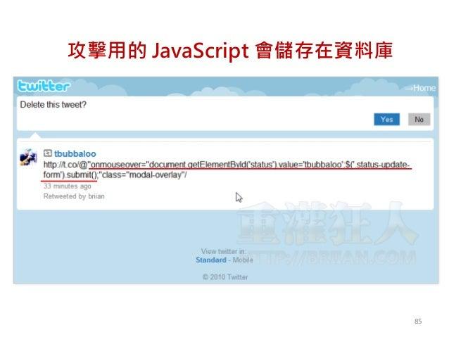 85 攻擊用的 JavaScript 會儲存在資料庫