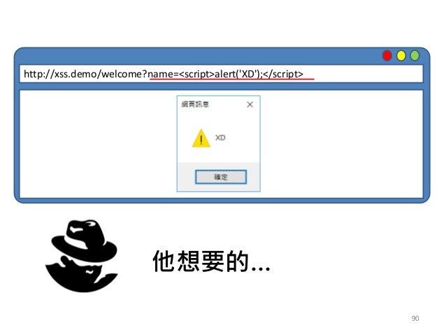 90 http://xss.demo/welcome?name=<script>alert('XD');</script> 他想要的…