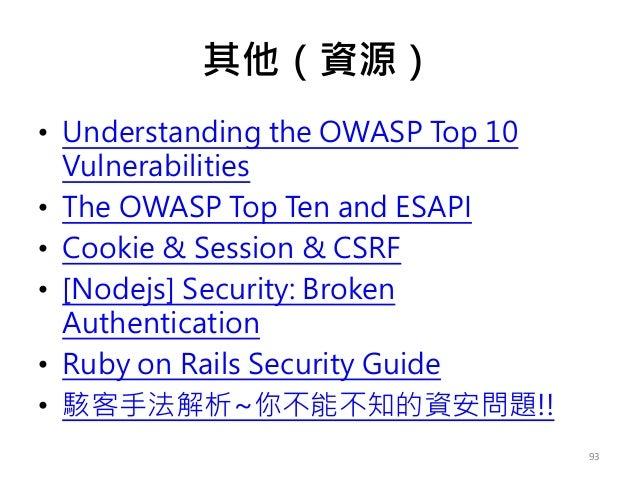 其他(資源) • Understanding the OWASP Top 10 Vulnerabilities • The OWASP Top Ten and ESAPI • Cookie & Session & CSRF • [Nodejs]...