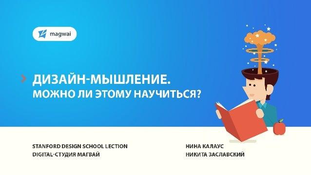 Дизайн-мышление. Можно ли этому научиться?
