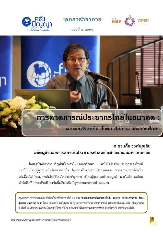 """สรุปความจากการนาเสนอและอภิปรายในเวทีวิชาการครั้งที่ 25 เรื่อง """"การคาดการณ์ประชากรไทยในอนาคต: ผลต่อเศรษฐกิจ สังคม สุขภาพ แล..."""
