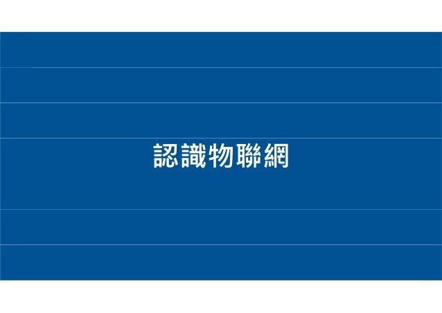 【自造松充電課】物聯網案例應用 Slide 2