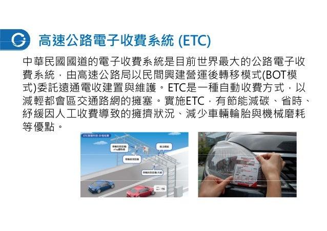 【自造松充電課】物聯網案例應用 Slide 3