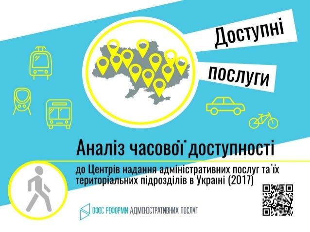 Презентація Доступні Послуги - 11.07.2017