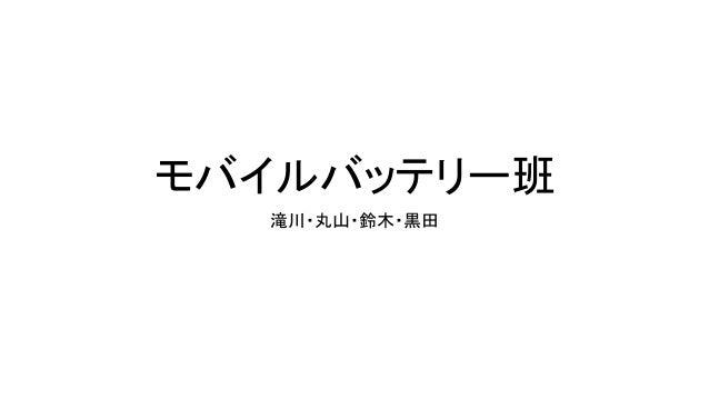 モバイルバッテリー班 滝川・丸山・鈴木・黒田