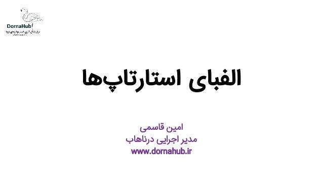 هااستارتاپ الفبای قاسمی امین درناهاب اجرایی مدیر www.dornahub.ir