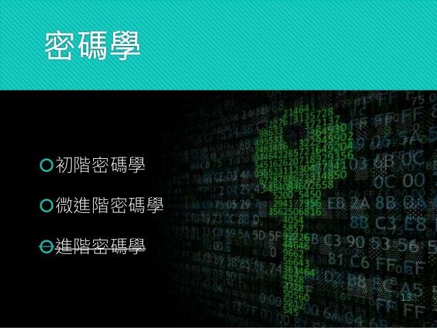 密碼學 13 初階密碼學 微進階密碼學 進階密碼學