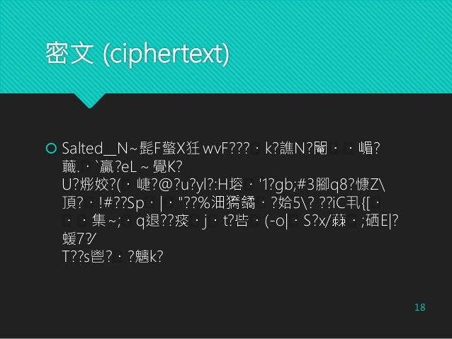"""密文 (ciphertext) 18  Salted__N~髭F蟼X狅wvF??? k?譙N? ? 蘵. `贏?eL~覺K? U?烿姣?( 崨?@?u?yl?:H '1?gb;#3腳q8?慷Z 頂? !#??Sp   """"??% ?姶5? ??..."""