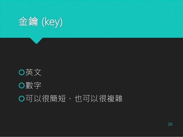 金鑰 (key) 英文 數字 可以很簡短、也可以很複雜 20