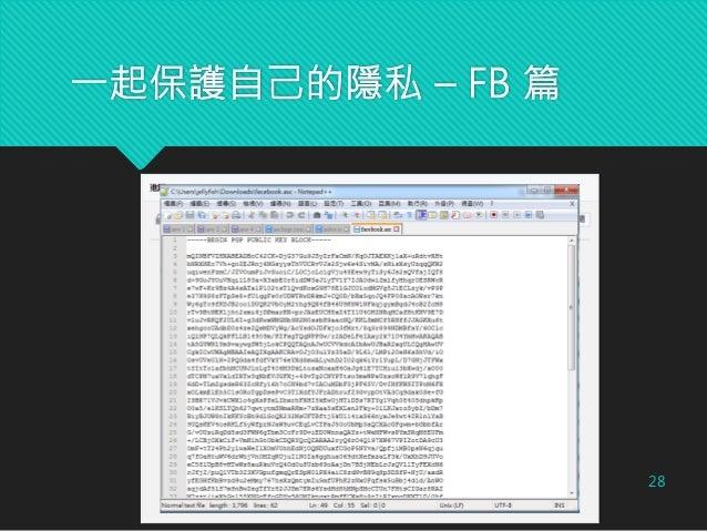 一起保護自己的隱私 – FB 篇 28