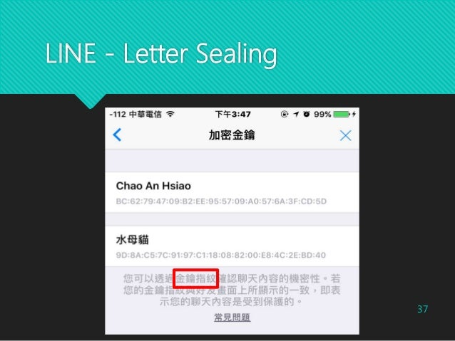 LINE - Letter Sealing 37