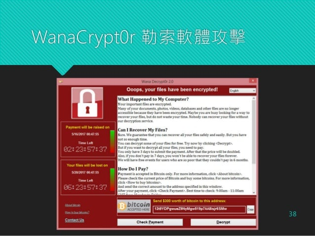 WanaCrypt0r 勒索軟體攻擊 38