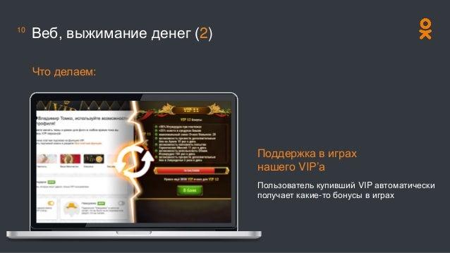 Веб, выжимание денег (2) Поддержка в играх нашего VIP'а Пользователь купивший VIP автоматически получает какие-то бонусы в...