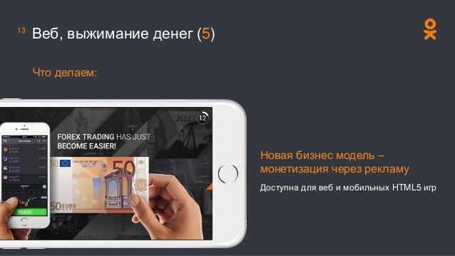 Веб, выжимание денег (5) Новая бизнес модель – монетизация через рекламу Доступна для веб и мобильных HTML5 игр Что делаем...