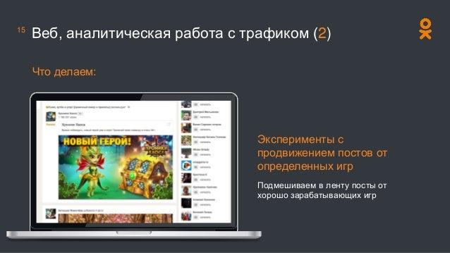 Веб, аналитическая работа с трафиком (2) Эксперименты с продвижением постов от определенных игр Подмешиваем в ленту посты ...