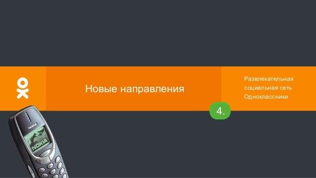 Развлекательная социальная сеть Одноклассники № Новые направления 4.