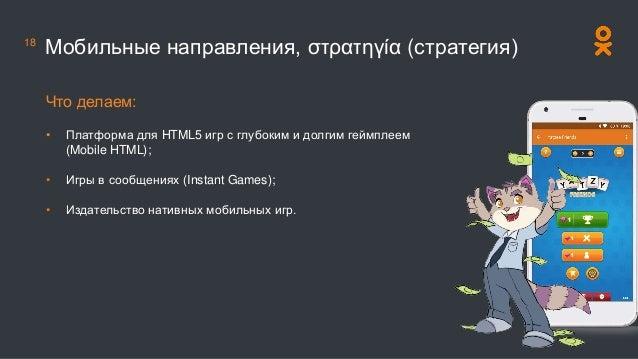 Мобильные направления, στρατηγία (стратегия) Что делаем: • Платформа для HTML5 игр с глубоким и долгим геймплеем (Mobile H...