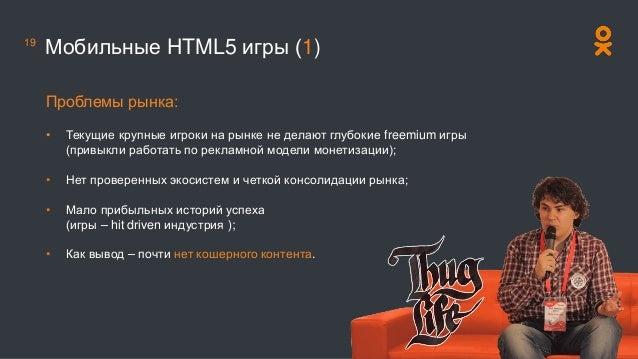 Мобильные HTML5 игры (1) Проблемы рынка: • Текущие крупные игроки на рынке не делают глубокие freemium игры (привыкли рабо...