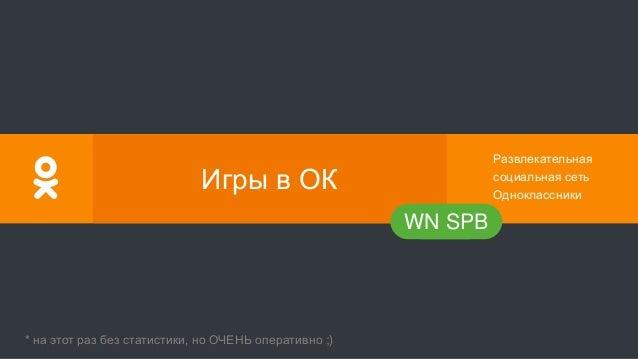 Развлекательная социальная сеть Одноклассники 2016 Игры в ОК WN SPB * на этот раз без статистики, но ОЧЕНЬ оперативно ;)