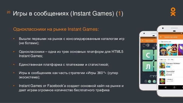 Игры в сообщениях (Instant Games) (1) Одноклассники на рынке Instant Games: • Вышли первыми на рынок с консолидированным к...