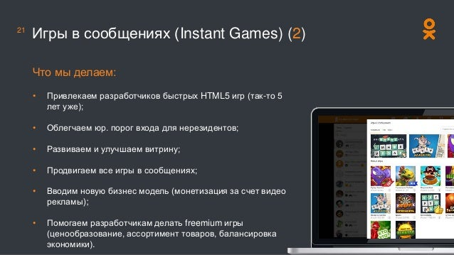 Игры в сообщениях (Instant Games) (2) Что мы делаем: • Привлекаем разработчиков быстрых HTML5 игр (так-то 5 лет уже); • Об...
