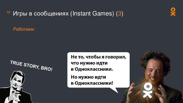Игры в сообщениях (Instant Games) (3) Работаем: 22