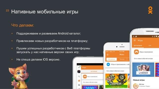Нативные мобильные игры Что делаем: • Поддерживаем и развиваем Android каталог; • Привлекаем новых разработчиков на платфо...