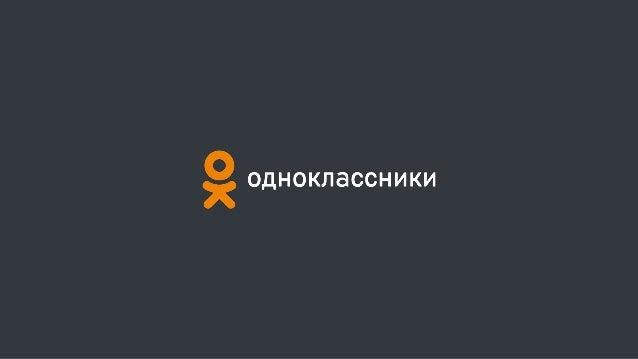 Artur Shakalis, Vladimir Tomko, Odnoklassniki