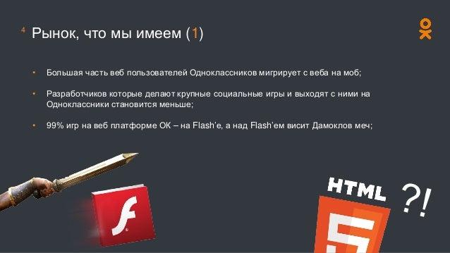Рынок, что мы имеем (1) • Большая часть веб пользователей Одноклассников мигрирует с веба на моб; • Разработчиков которые ...
