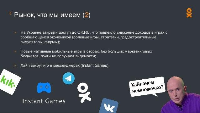 Рынок, что мы имеем (2) • На Украине закрыли доступ до OK.RU, что повлекло снижение доходов в играх с сообщающейся экономи...