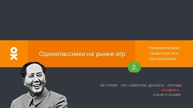 Развлекательная социальная сеть Одноклассники № Одноклассники на рынке игр 2.