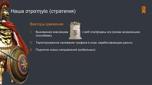 Наша στρατηγία (стратегия) Векторы движения 1. Выжимание максимума с веб платформы игр (всеми возможными способами); 2. Та...