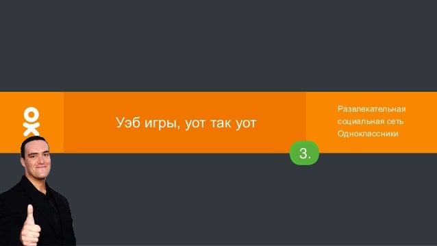 Развлекательная социальная сеть Одноклассники № Уэб игры, уот так уот 3.