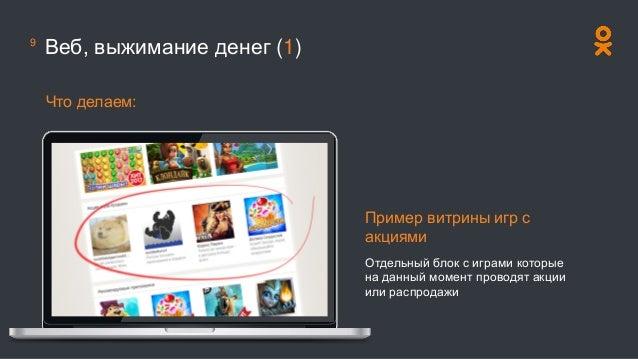 Веб, выжимание денег (1) Пример витрины игр с акциями Отдельный блок с играми которые на данный момент проводят акции или ...