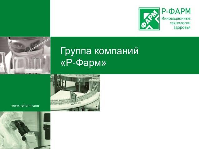 www.r-pharm.com Группа компаний «Р-Фарм»