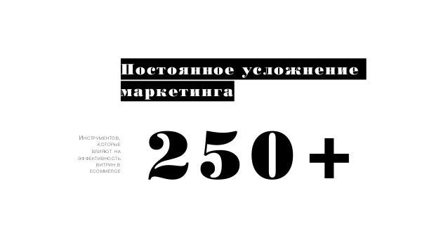 Постоянное усложнение маркетинга 250+ ИНСТРУМЕНТОВ, КОТОРЫЕ ВЛИЯЮТ НА ЭФФЕКТИВНОСТЬ ВИТРИН В ECOMMERCE